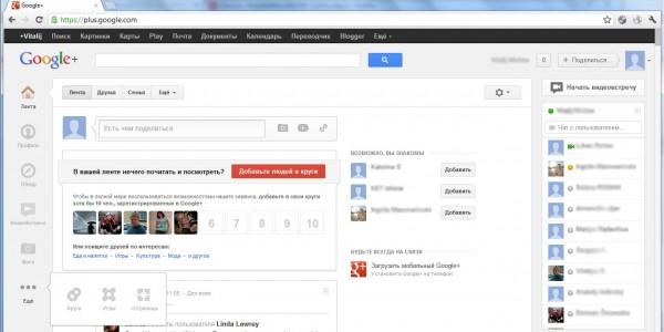 Основной интерфейс Google Plus