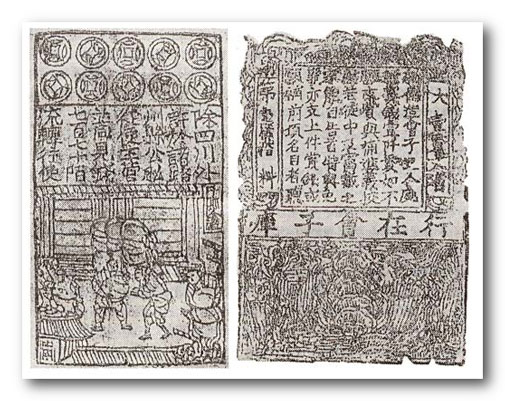 Первые бумажные деньги в Китае