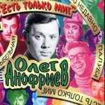 Киношлягеры – Золотые хиты советского кино