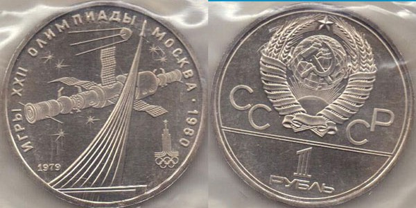 Юбилейный рубль