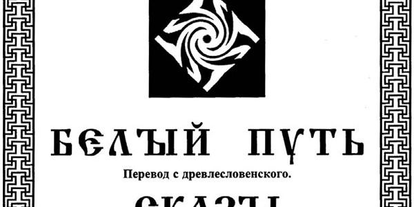 Славяно – Арийские Веды