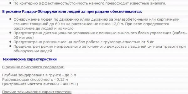 """Радар-обнаружитель людей за преградами """"РО-400"""""""