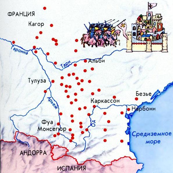 Катары появились в Южной Франции в ХII веке