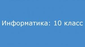 Информатика: 10 класс