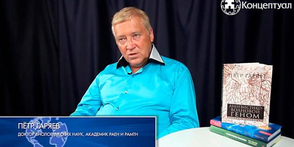 Пётр Галяев - Лингвистико-волновой геном