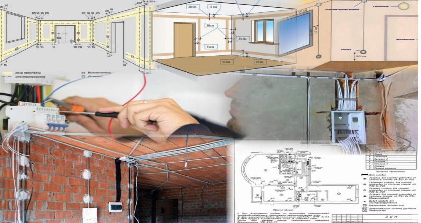 Что нужно знать о электропроводке в квартире своими руками