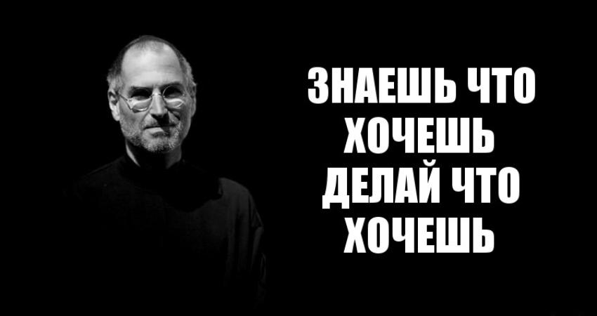 Стив Джобс: Знаешь что хочешь Делай что хочешь